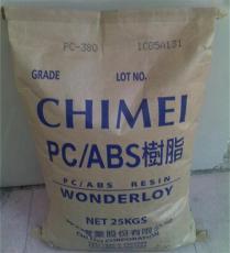 奇美合金料PC385價格 臺灣奇美一級總代理