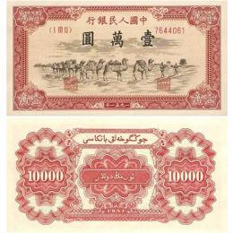 第一套人民币1951年骆驼队纸币价值惊人