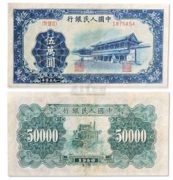 第一套人民币伍仟圆蒙古包纸币的升值空间大