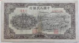 识别5000元蒙古包纸币的小技巧有哪些