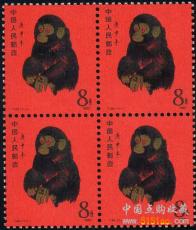 常年收购生肖邮票 T46庚申猴票鉴别方法