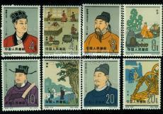 回收珍邮 错版邮票 纪92蔡伦邮票价格