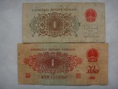 收购二版币价格 53年五元纸币特点