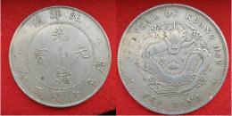 北洋造光绪元宝库平七钱二分银币估价交易中
