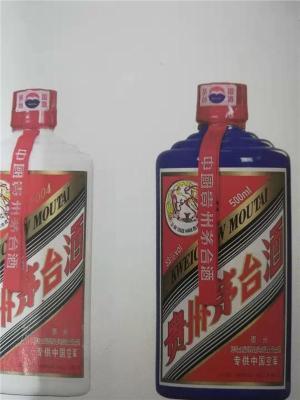 回收2.5L茅臺瓶子回收值不值錢需時報價