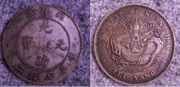 北洋造光绪元宝库平七钱二分银币权威交易