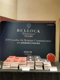 布洛克国际拍卖有限公司秋季大拍征集中