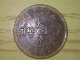 私人买家全国高价收购大清铜币中间闽字
