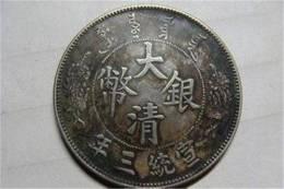 私人买家全国高价收购大清银币短须龙币
