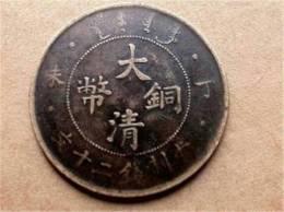 私人买家全国高价收购大清铜币中间苏字