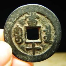 私人买家全国高价收购四川铜币