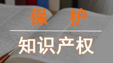 临沂知识产权贯标GB/T 29490办理准备材料