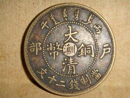 大清铜币广东省造图片与收购价