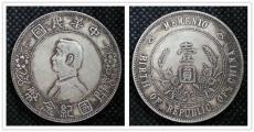 孫中山開國紀念幣價值是多少