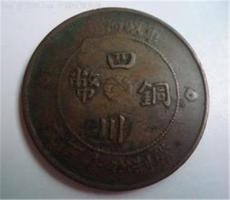四川铜币一百文私下收购鉴定值多少钱