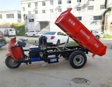 三轮车小型工地自卸三轮车工程拉沙三马子