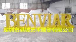 深圳玻璃鋼字母休閑椅雕塑生產廠家
