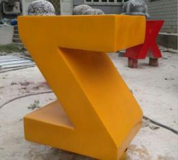玻璃鋼英文字母凳子雕塑批發零售報價