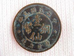 壹仙铜币的近日成交记录