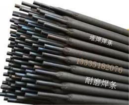 HDG-60C耐磨焊条