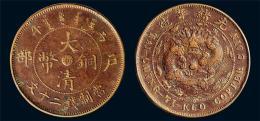 大清铜币皖字款现金收购征集市场