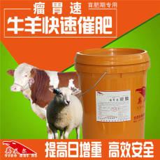 育肥牛催肥添加剂厂家育肥牛催肥添加剂批发