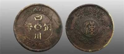四川铜币民国元年高价收购的流程