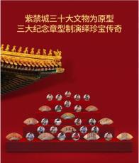 紫禁城經典珍寶紀念銀章