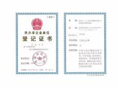 北京專業代理注冊疾病類研究院研究中心審批