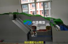 抽水蓄能電站模型 水電站模型