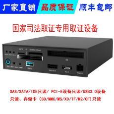 X1S多功能電子數據只讀鎖硬盤取證機 PCI-E