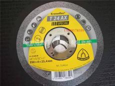 原裝進口鐵軌專用高速切割片356-4.0-25.40