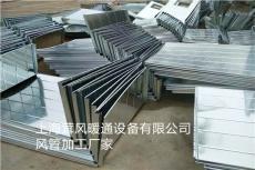 上海镀锌风管加工/共板法兰通风管道厂家