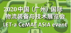 2020中国广州国际物流装备与技术展览会