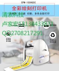 MAX彩贴机CPM-HG3C停产升级CPM-HG5C