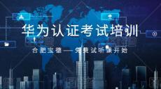 报名参加华为HCNE认证培训合肥宝德网络