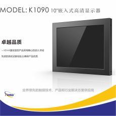 捷尼亚10寸工业嵌入式液晶显示器K1090监控