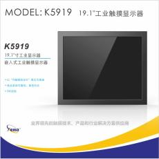 XENIA電阻觸摸液晶屏監視器19寸工業顯示器