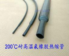 VITON 200度耐高溫耐油軍標氟橡膠熱縮管