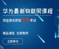 合肥宝德网络开设华为HCIA认证培训考试