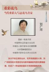 刘广河中华墨韵巨匠传承书画真迹