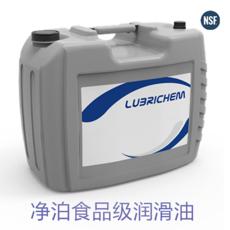 进口荷兰净泊Lubrichem FGH系列食品级液压
