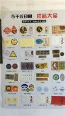 昆明印刷廠家印刷商品不干膠標簽PVC標簽