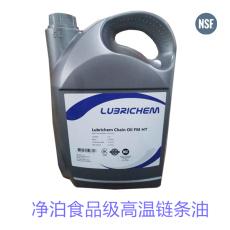 净泊食品级高温链条油抗蚀无积碳