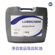 荷蘭凈泊Lubrichem FMG食品級齒輪油