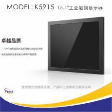 捷尼亞15寸工業顯示器嵌入式五線電阻觸摸屏