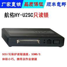 U2SC写保护只读设备SCSI硬盘专用接口只读锁