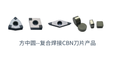 立方氮化硼CBN刀具生廠廠家有哪些