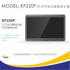 捷尼亚22寸开放式工业触摸显示器投射式电容