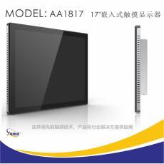 17寸嵌入式工業觸摸顯示器投射式電容觸摸屏